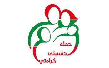 اعتصام رفضاً لمرسوم التجنيس وللمطالبة بإقرار فوري لقانون الجنسية