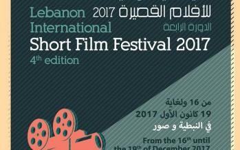 إطلاق مهرجان لبنان السينمائي الدولي في صور والنبطية