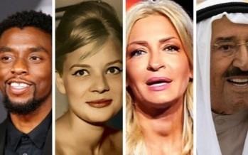 أبرز المشاهير والشخصيات العالمية الراحلة في 2020