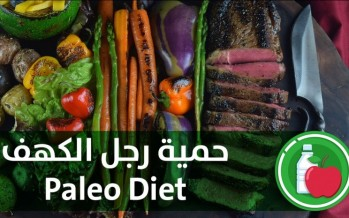 للراغبين في إنقاص وزنهم: حمية رجل الكهف تساعد على فقدان أكثر من 3 كلغ في شهر