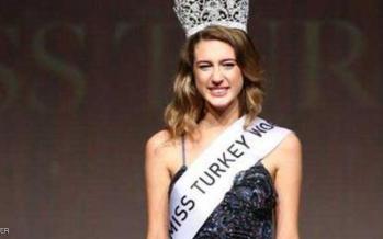 بعد يوم من فوزها.. تجريد ملكة جمال تركيا من اللقب
