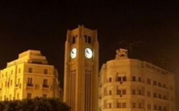 بيروت بين أفضل مدن العالم لعام 2016