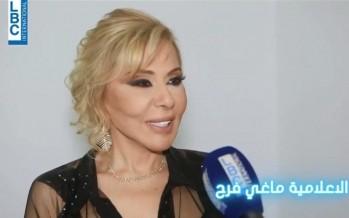 ماغي فرح في Pop Quiz: سنة 2021 ستمسح دموعنا... وأتمنّى حذف الأحزان من ذاكرة لبنان (فيديو)