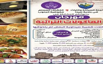 صيدا تستعد لمهرجان المأكولات التراثية في مدينتها القديمة في 8 نيسان