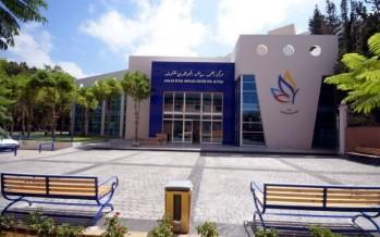 افتتاح مركز أحمد رياض الجوهري للتوحد في مدينة صيدا اليوم