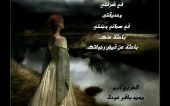 باحثة.. بقلم محمد باقر عودة