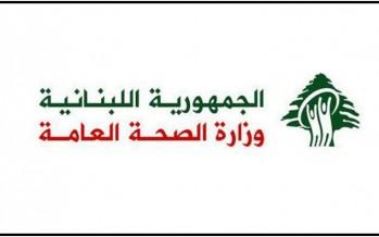 وزارة الصحة: 30 حالة إيجابية على متن رحلات وصلت إلى بيروت في 6 و7 و8 الحالي