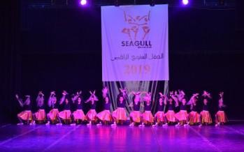 بالصور: الحفل السنوي لنادي SeaGull Dance Club صيدا - الهلالية