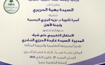 الحريري ترعى السبت احتفالاً لثانوية د. نزيه البزري ولجنة الأهل  تكريماً للمديرة غايدة الدرزي النادري